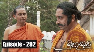 Muthu Kuda | Episode  292 20th March 2018 Thumbnail