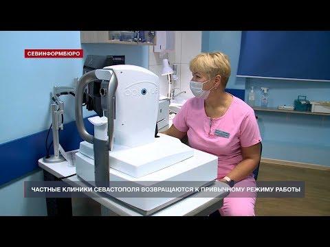 Частные клиники Севастополя возвращаются к привычному режиму работы