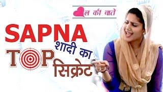 सपना की शादी का टॉप सीक्रेट Sapna Marriage Top Secrete | Sapna ki Shaadi Ka Sach