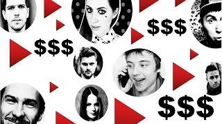 как видеоблогеры зарабатывают деньги на ютубе