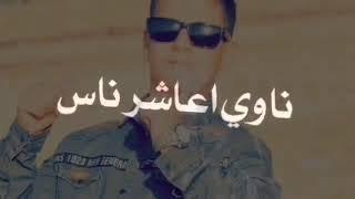 محمد سالم صافي مثل ماي مارح ابقه 🤗🤗 لا يك اشترك اذا ما مشترك 🤗🤗