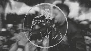 Ahmed Kamel - Kan Fe Tefl أحمد كامل - كان فى طفل