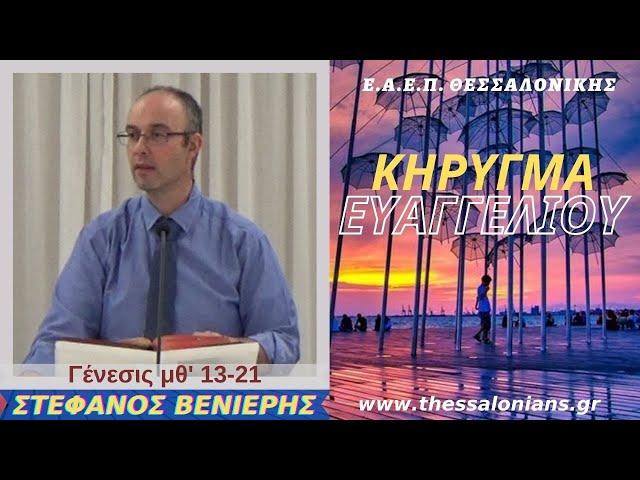 Στέφανος Βενιέρης 21-10-2020 | Γένεσις μθ' 13-21