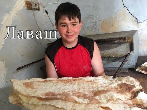 Армянский лаваш.