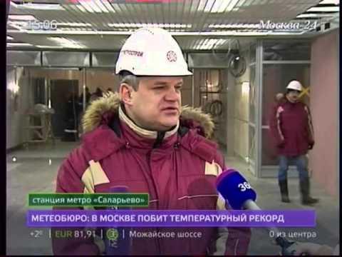 Строительство станции  Саларьево  Московского метрополитена