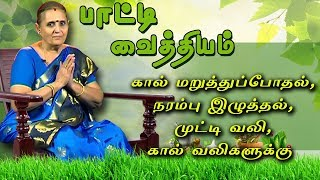 Patti Vaithiyam - Captain TV Show
