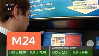 Банки начали чаще блокировать операции по картам клиентов - Москва 24