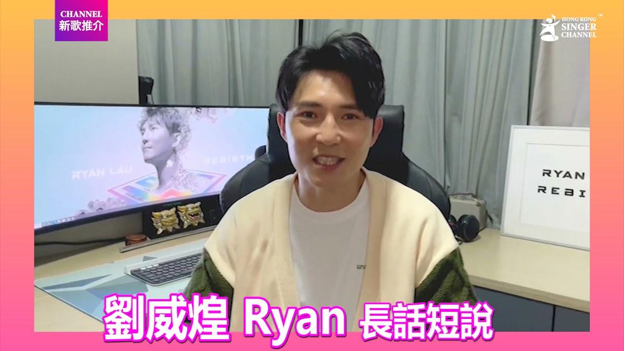 劉威煌 Ryan|長話短說|Channel新歌推介觀看次數:112次•2021年4月1日