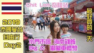 【泰國曼谷自由行Day2】水門市場、海南雞飯、BIG C、嘟嘟車體驗、CHIT LOM奇隆站、茉莉城市酒店( 美食 泰國旅遊 )