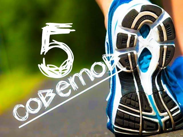 Беговые кроссовки. 5 советов: как и какие выбрать,  на что обратить внимание
