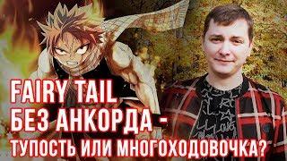 FAIRY TAIL БЕЗ АНКОРДА -  ТУПОСТЬ ИЛИ МНОГОХОДОВОЧКА? | ЛЛН