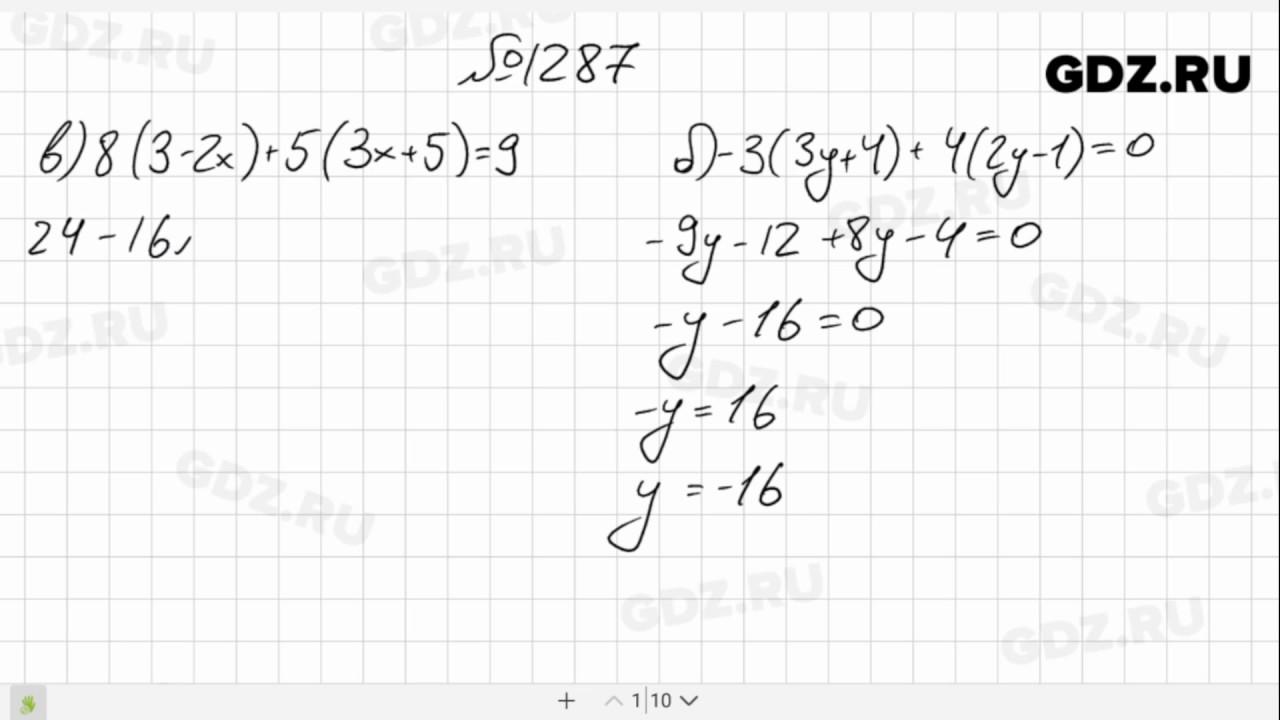 Решебник по математике 6 класс номер 1305