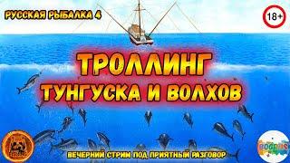 💥ТРОЛЛИНГ - ТУНГУСКА И ВОЛХОВ💥 Ловим под приятный разговор \\ Русская рыбалка 4 18