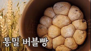 밥솥으로 통밀버블빵, …