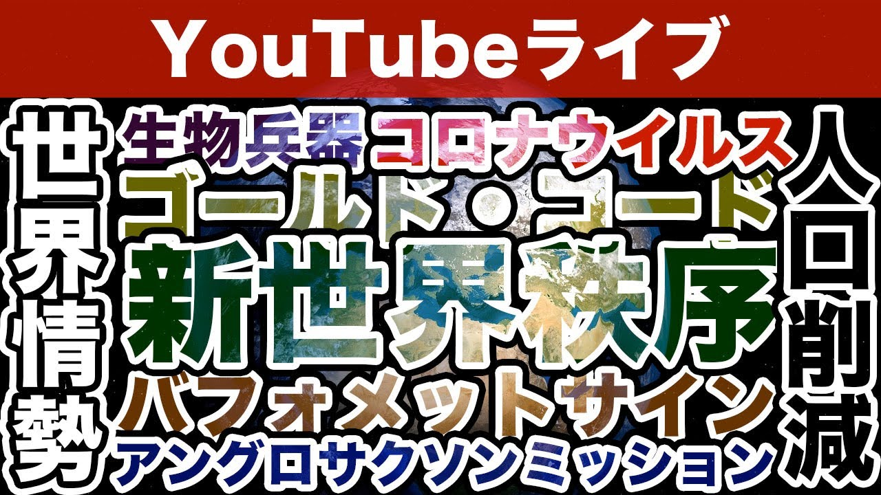 Youtube アングロ サクソン ミッション
