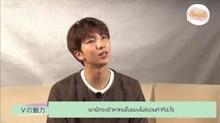 [Thaisub]We love BTS interview - เมมเบอร์พูดถึงแทฮยอง(V)