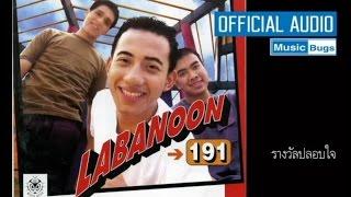 LABANOON - รางวัลปลอบใจ [Official Audio]
