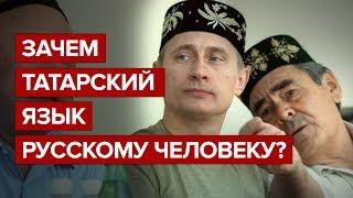 Зачем татарский язык русскому человеку?