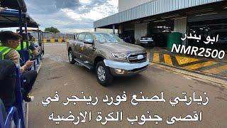 رحت لمصنع فورد رينجر في اقصى جنوب الكرة الارضيه بدعوه من فورد الشرق  الأوسط الجزء  1