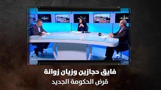فايق حجازين وزيان زوانة - قرض الحكومة الجديد