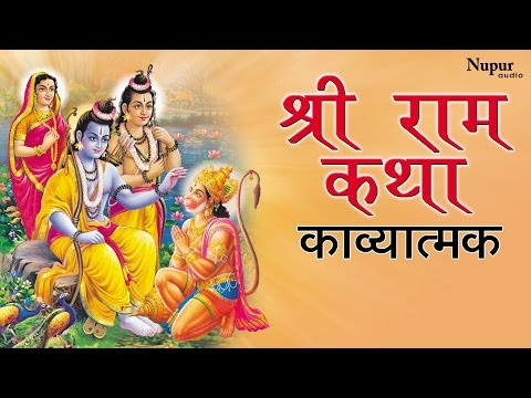 Shri Ram Katha | Shri Ram Bhajans | Devotional Songs | Nupur Audio