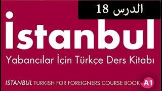 سلسلة كتاب اسطنبول لتعلم اللغة التركية A1 - الدرس الثامن عشر