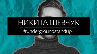 Никита Шевчук - Импровизация с залом