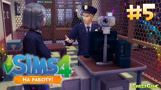 The Sims 4 На работу! - #5 Отпечатки пальчиков