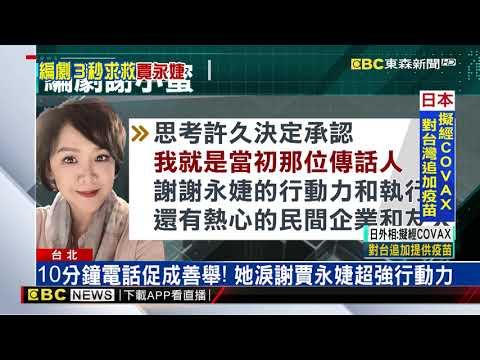 賈永婕搶時間募342台救命神器 背後傳話人曝光@東森新聞 CH51