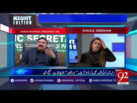Sheikh Rasheed Talks About Ahad Cheema's Case !!!