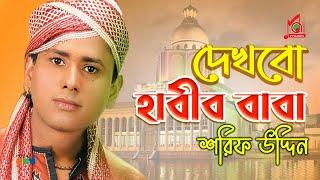 Download lagu Sharif Uddin Dekhbo Habib Baba Vandari Gaan Music Audio MP3
