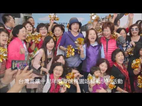台灣高鐵十周年慶青埔桃園站藝術快閃活動3分鐘精華版