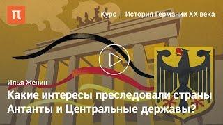 Причины Первой мировой войны — Илья Женин