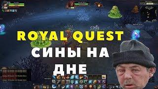 Royal Quest - СИНЫ НА ДНЕ?МЫСЛИ О ОБНОВЕ!!!
