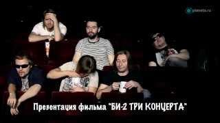 28 мая - Москва, презентация тройного концертного DVD Би-2 в кинотеатре «Формула Кино Европа»