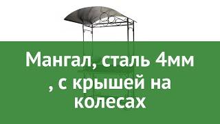 видео Особенности мангалов с крышей