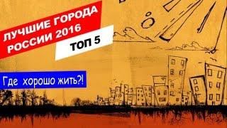видео Курорты и города России