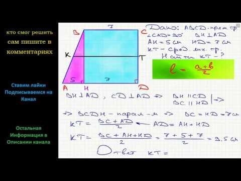 Геометрия Высота прямоугольной трапеции, проведенная из вершины тупого угла, делит большее основание