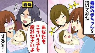 【LINE】義妹の赤ちゃんを抱いてみたら義母「あなたもこういう子を産みなさいよ」すると…【スカッとする話】