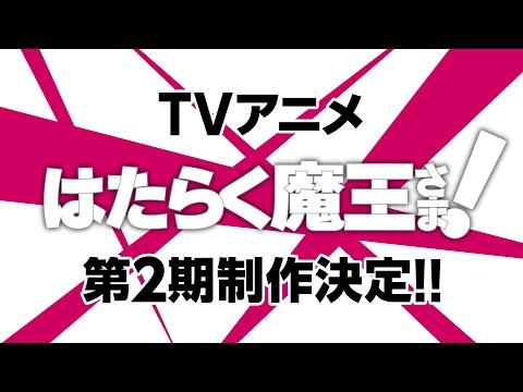 【特報PV】TVアニメ『はたらく魔王さま!』第2期制作決定!