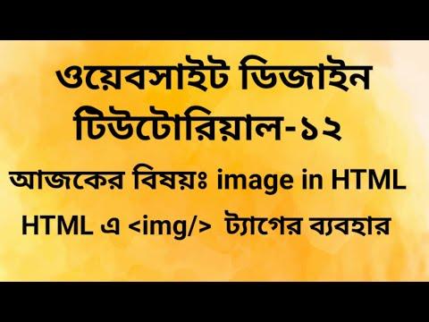Website Design Bangla Tutorial-  12    ( Image in HTML) thumbnail