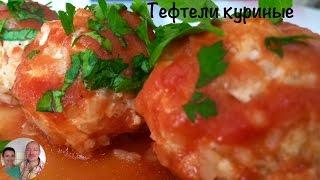 Тефтели Куриные) Тефтели в Томатном Соусе))