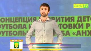 Презентация развития детско-юношеского футбола.