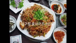 일미원 ( 서울 강남구 수서 / ❤GOOD ) 아구찜, 복어