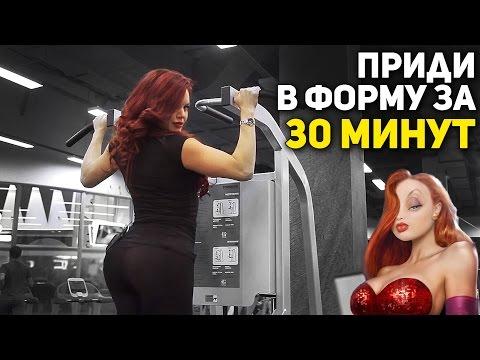 Женский тренинг. Программа тренировок для девушек. - PRO
