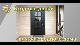 видео Входные деревянные двери для загородного дома
