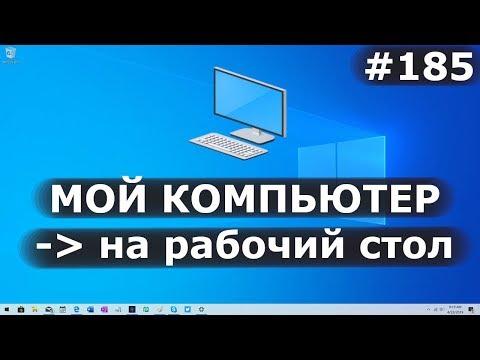 """Как в Windows 10 добавить """"Мой компьютер"""" на рабочий стол?"""