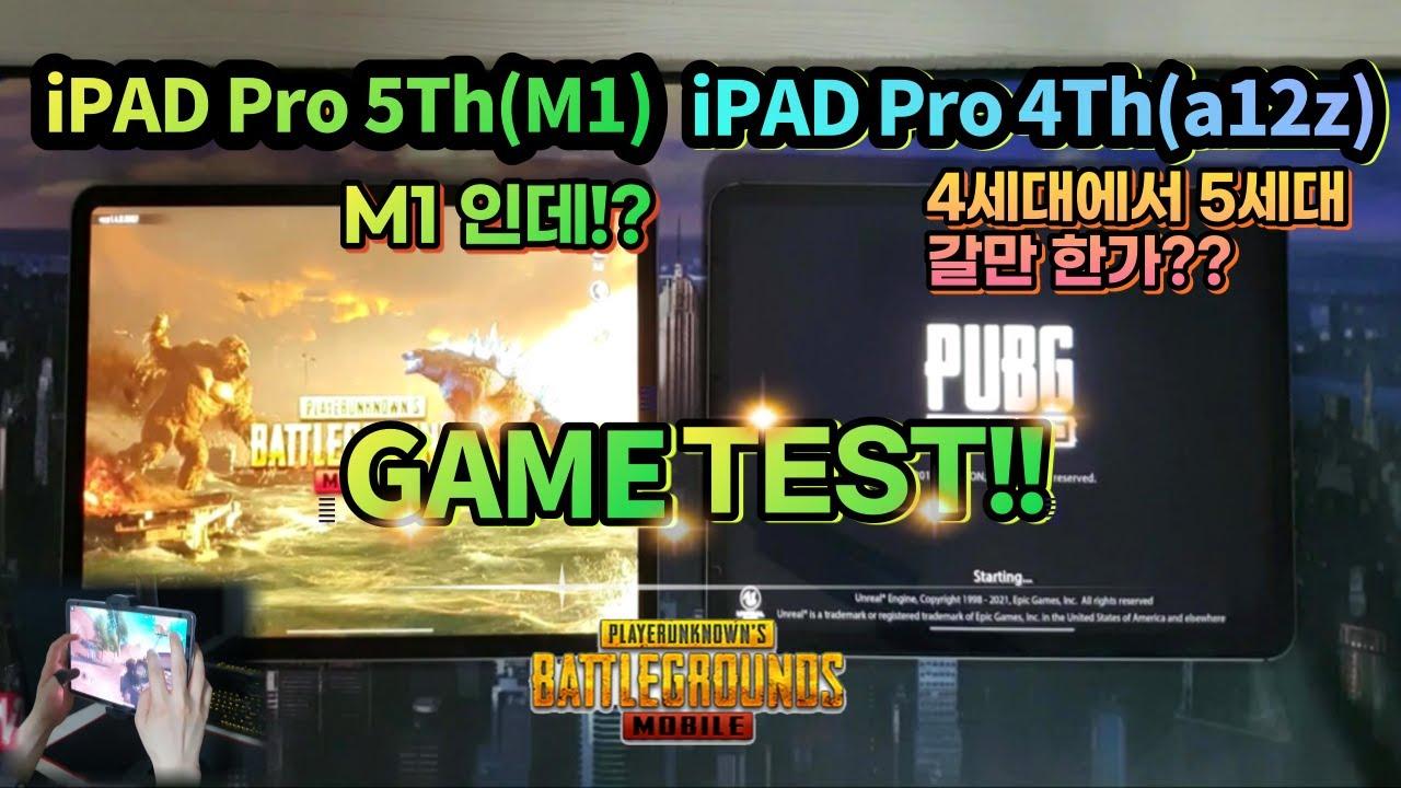 M1!! iPAD PRO 5th 2021, 아이패드 프로 5세대. pubg mobile 모배 & 원신 ...