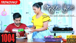 Deweni Inima | Episode 1004 11th February 2021 Thumbnail
