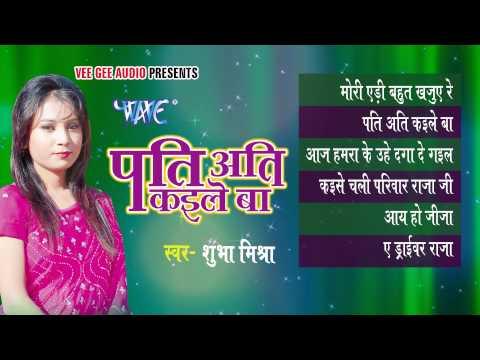 HD - Pati Ati Kaile Ba - Shubha Mishra - Audio JukeBOX - Bhojpuri Sad Songs 2015 new
